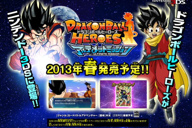 Dragon Ball Heroes Ultimate Mission Videojuegos Meristation