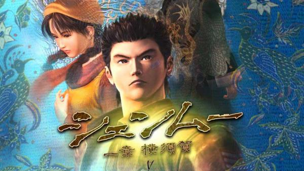 SEGA registra los dominios para Shenmue HD y Remastered