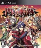 Carátula de The Legend of Heroes: Trails of Cold Steel II