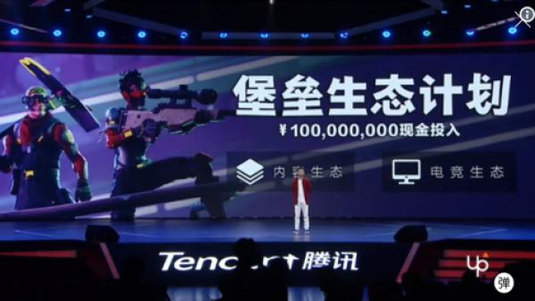 Tencent lanzará Fortnite en China e invertirá 15 millones en sus esports