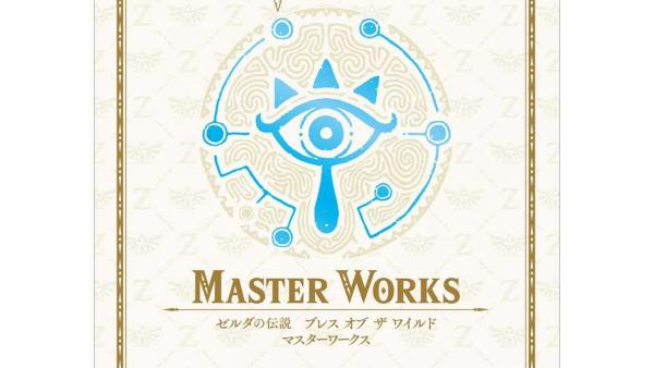 El libro Master Works: Breath of the Wild, confirmado para Occidente