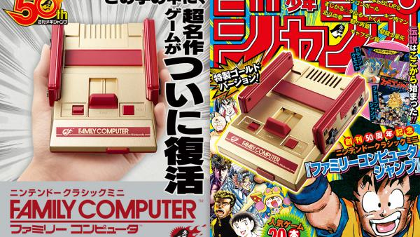 Primer Video De Famicom Mini 50 Aniversario De Shonen Jump Meristation